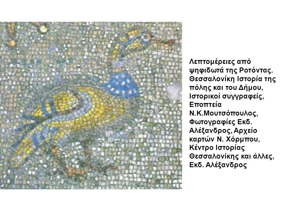 Λεπτομέρειες από ψηφιδωτά της Ροτόντας. Θεσσαλονίκη Ιστορία της πόλης και του Δήμου, Ιστορικοί συγγραφείς, Εποπτεία Ν.Κ.Μουτσόπουλος, Φωτογραφίες Εκδ.
