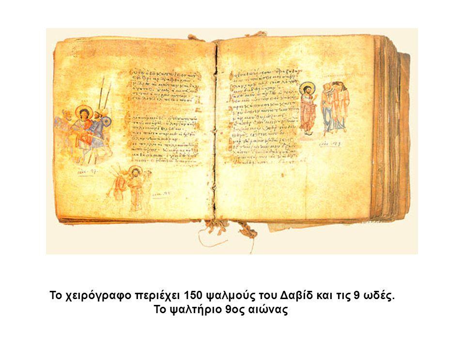 Το χειρόγραφο περιέχει 150 ψαλμούς του Δαβίδ και τις 9 ωδές. Το ψαλτήριο 9ος αιώνας