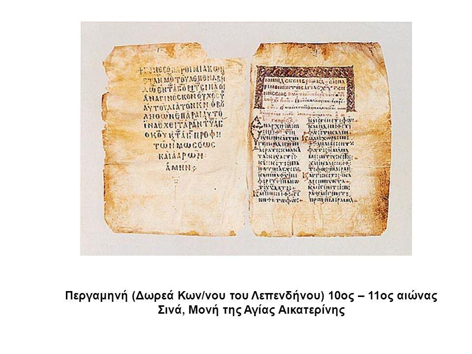 Περγαμηνή (Δωρεά Κων/νου του Λεπενδήνου) 10ος – 11ος αιώνας Σινά, Μονή της Αγίας Αικατερίνης