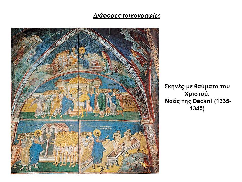 Διάφορες τοιχογραφίες Σκηνές με θαύματα του Χριστού. Ναός της Decani (1335- 1345)