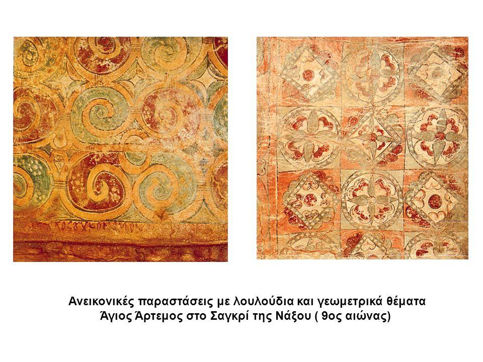 Ανεικονικές παραστάσεις με λουλούδια και γεωμετρικά θέματα Άγιος Άρτεμος στο Σαγκρί της Νάξου ( 9ος αιώνας)