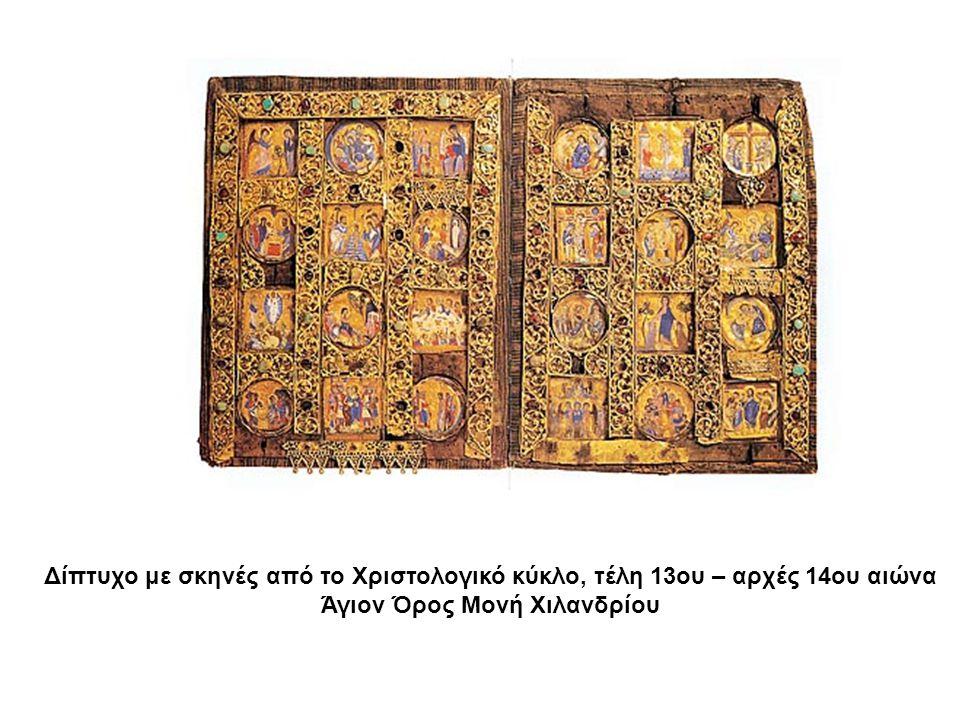 Δίπτυχο με σκηνές από το Χριστολογικό κύκλο, τέλη 13ου – αρχές 14ου αιώνα Άγιον Όρος Μονή Χιλανδρίου