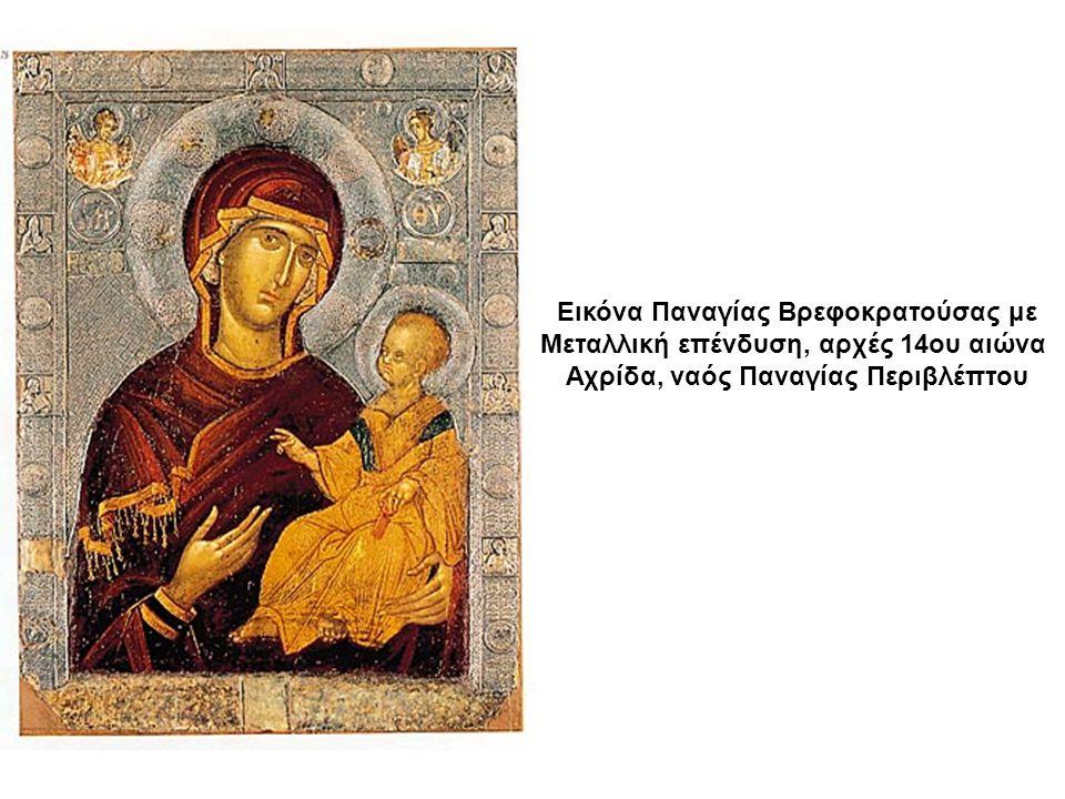 Εικόνα Παναγίας Βρεφοκρατούσας με Μεταλλική επένδυση, αρχές 14ου αιώνα Αχρίδα, ναός Παναγίας Περιβλέπτου