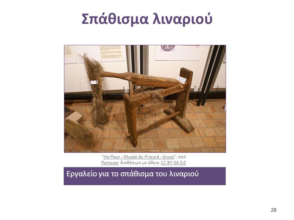 """Σπάθισμα λιναριού """"Harfleur - Musée du Prieuré - broye"""", από Pymouss διαθέσιμο με άδεια CC BY-SA 3.0Harfleur - Musée du Prieuré - broye PymoussCC BY-S"""