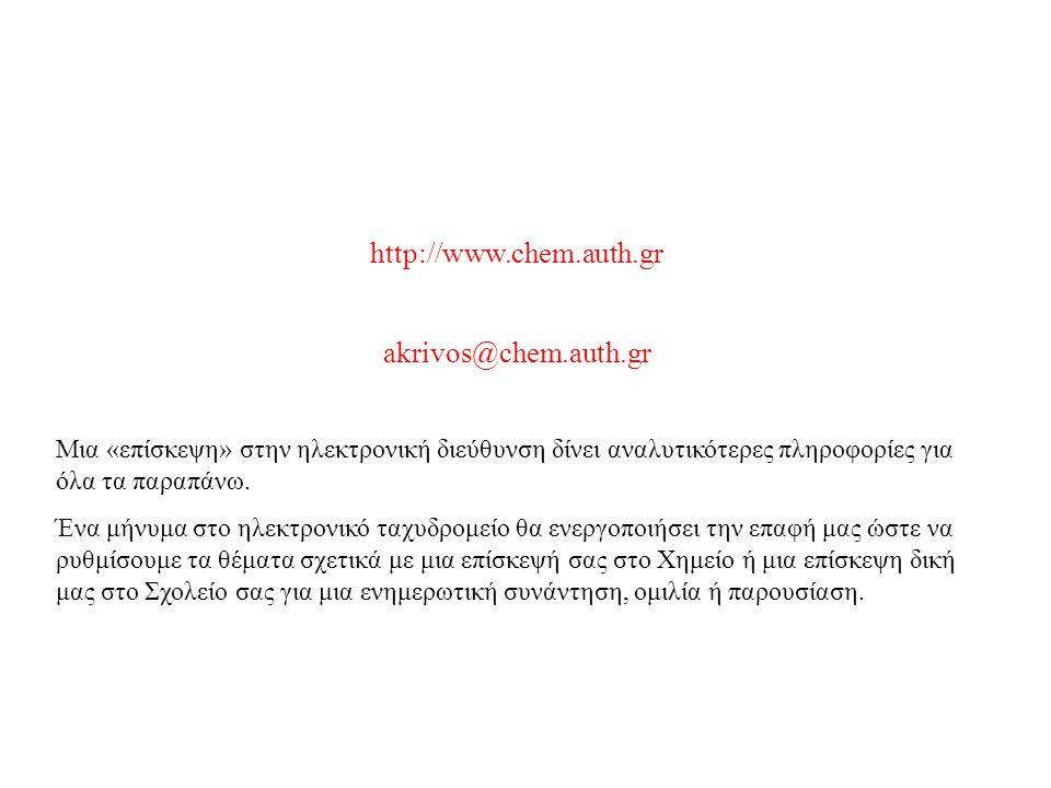 http://www.chem.auth.gr akrivos@chem.auth.gr Μια «επίσκεψη» στην ηλεκτρονική διεύθυνση δίνει αναλυτικότερες πληροφορίες για όλα τα παραπάνω. Ένα μήνυμ