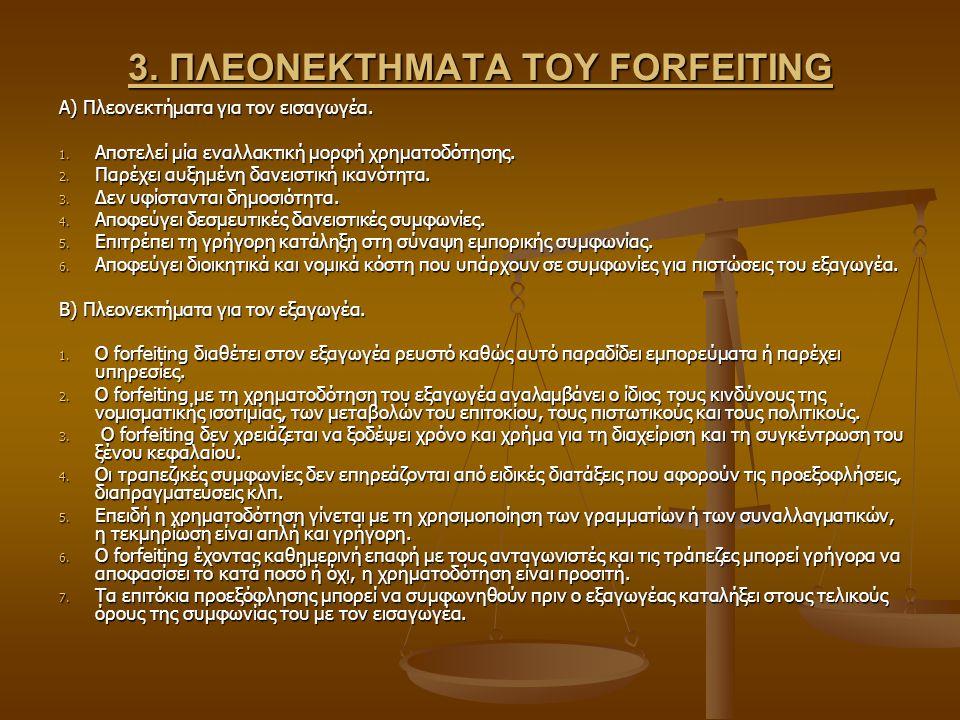 3. ΠΛΕΟΝΕΚΤΗΜΑΤΑ ΤΟΥ FORFEITING Α) Πλεονεκτήματα για τον εισαγωγέα. 1. Αποτελεί μία εναλλακτική μορφή χρηματοδότησης. 2. Παρέχει αυξημένη δανειστική ι