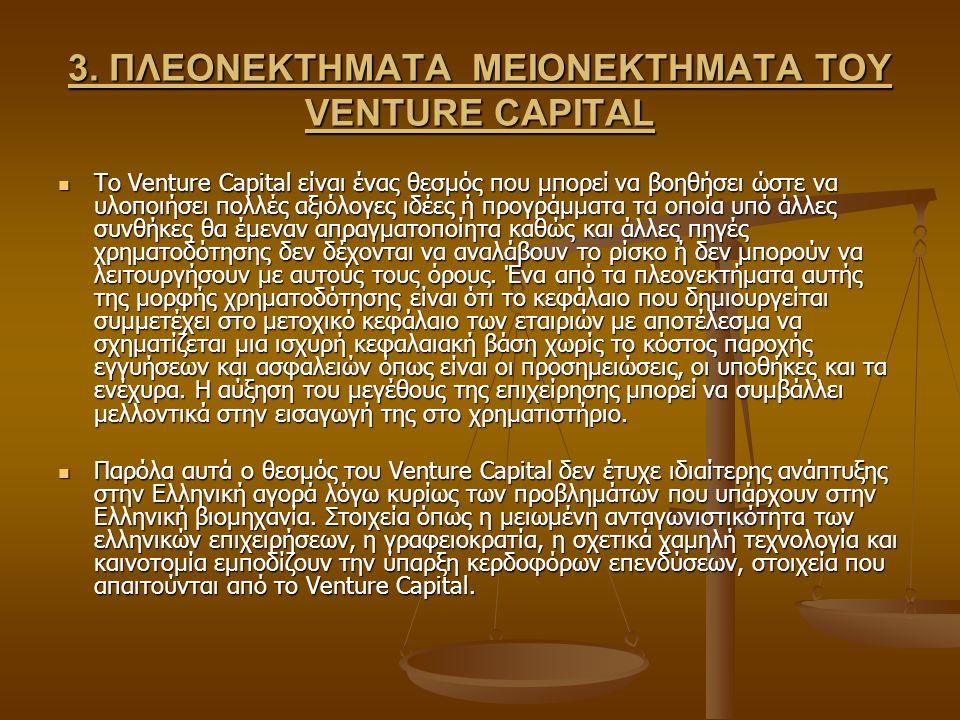 3. ΠΛΕΟΝΕΚΤΗΜΑΤΑ ΜΕΙΟΝΕΚΤΗΜΑΤΑ ΤΟΥ VENTURE CAPITAL Το Venture Capital είναι ένας θεσμός που μπορεί να βοηθήσει ώστε να υλοποιήσει πολλές αξιόλογες ιδέ