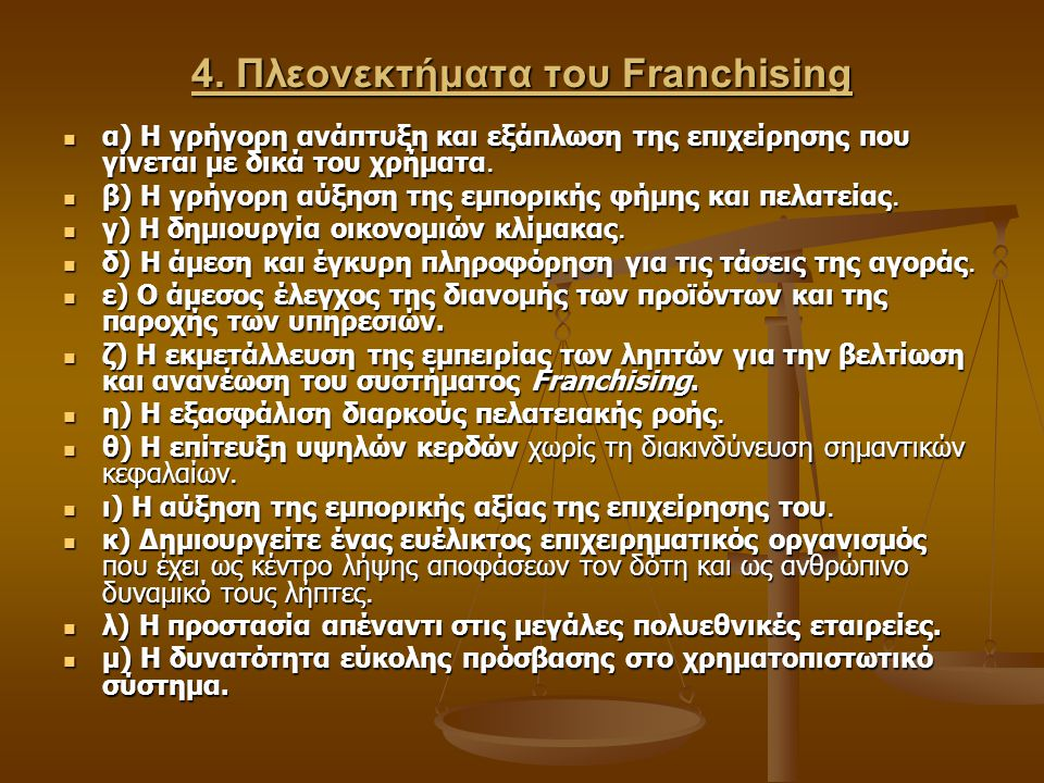4. Πλεονεκτήματα του Franchising α) Η γρήγορη ανάπτυξη και εξάπλωση της επιχείρησης που γίνεται με δικά του χρήματα. α) Η γρήγορη ανάπτυξη και εξάπλωσ