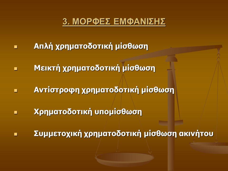 3. ΜΟΡΦΕΣ ΕΜΦΑΝΙΣΗΣ Απλή χρηματοδοτική μίσθωση Απλή χρηματοδοτική μίσθωση Μεικτή χρηματοδοτική μίσθωση Μεικτή χρηματοδοτική μίσθωση Αντίστροφη χρηματο
