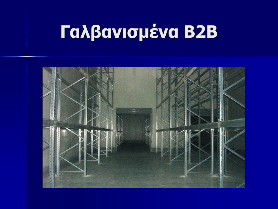 Γαλβανισμένα B2B Γαλβανισμένα B2B