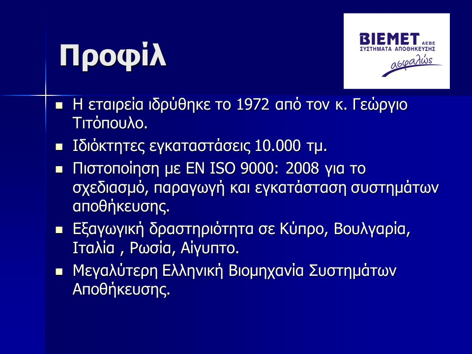 Προφίλ Η εταιρεία ιδρύθηκε το 1972 από τον κ. Γεώργιο Τιτόπουλο. Η εταιρεία ιδρύθηκε το 1972 από τον κ. Γεώργιο Τιτόπουλο. Ιδιόκτητες εγκαταστάσεις 10