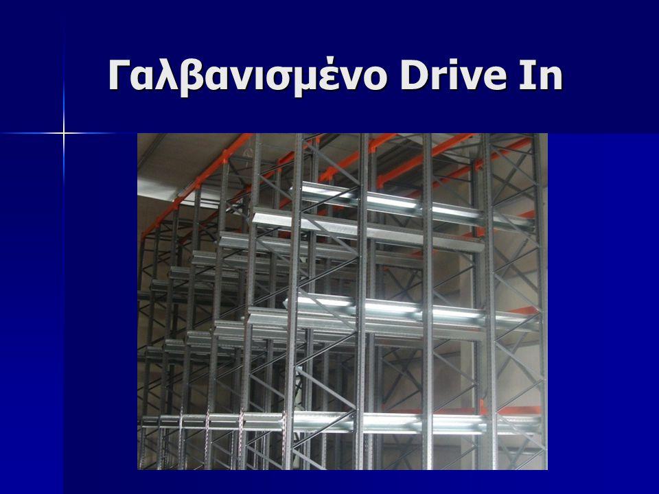 Γαλβανισμένο Drive In Γαλβανισμένο Drive In