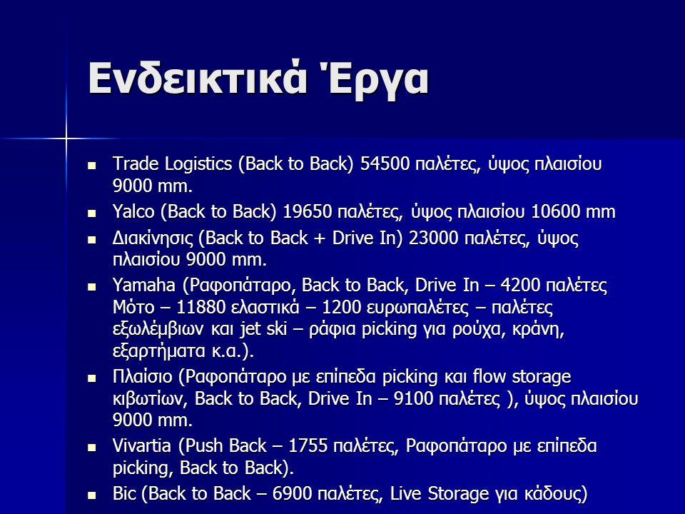 Ενδεικτικά Έργα Trade Logistics (Back to Back) 54500 παλέτες, ύψος πλαισίου 9000 mm. Trade Logistics (Back to Back) 54500 παλέτες, ύψος πλαισίου 9000