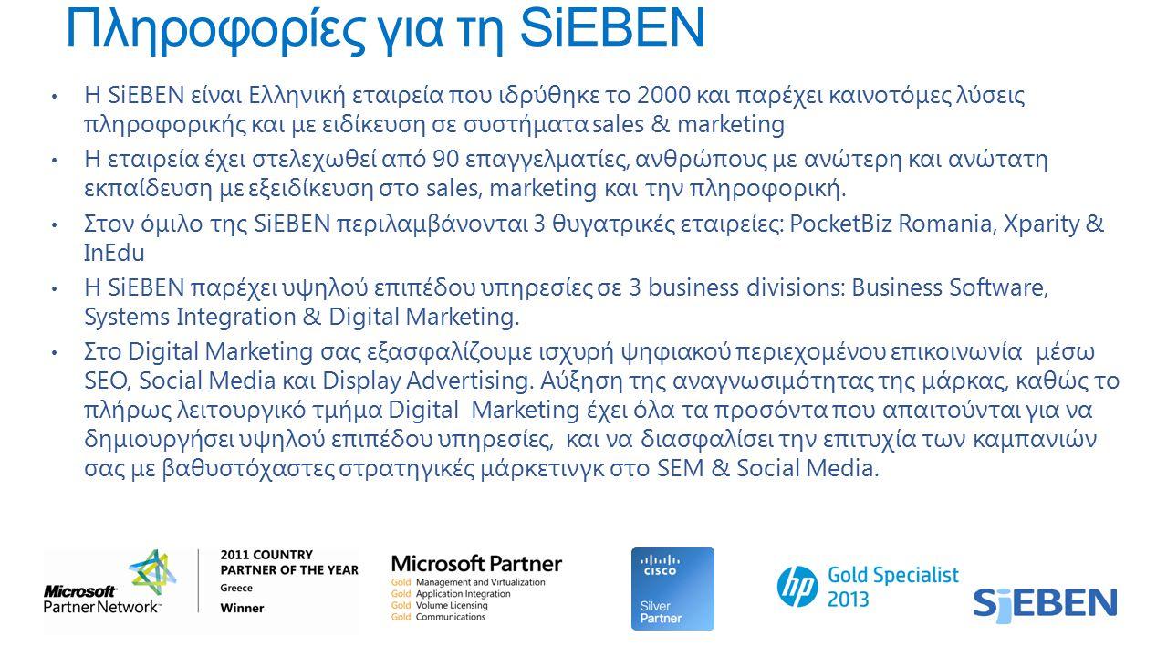 Η SiEBEN είναι Ελληνική εταιρεία που ιδρύθηκε το 2000 και παρέχει καινοτόμες λύσεις πληροφορικής και με ειδίκευση σε συστήματα sales & marketing Η εταιρεία έχει στελεχωθεί από 90 επαγγελματίες, ανθρώπους με ανώτερη και ανώτατη εκπαίδευση με εξειδίκευση στο sales, marketing και την πληροφορική.