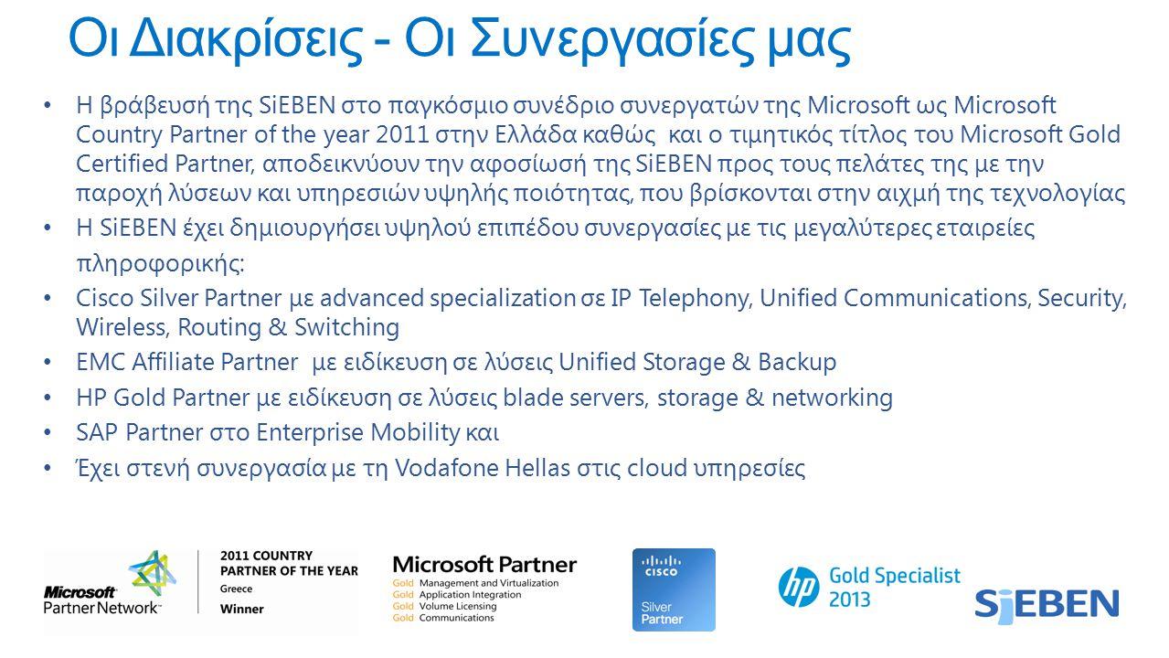 Η βράβευσή της SiEBEN στο παγκόσμιο συνέδριο συνεργατών της Microsoft ως Microsoft Country Partner of the year 2011 στην Ελλάδα καθώς και ο τιμητικός τίτλος του Microsoft Gold Certified Partner, αποδεικνύουν την αφοσίωσή της SiEBEN προς τους πελάτες της με την παροχή λύσεων και υπηρεσιών υψηλής ποιότητας, που βρίσκονται στην αιχμή της τεχνολογίας Η SiEBEN έχει δημιουργήσει υψηλού επιπέδου συνεργασίες με τις μεγαλύτερες εταιρείες πληροφορικής: Cisco Silver Partner με advanced specialization σε IP Telephony, Unified Communications, Security, Wireless, Routing & Switching EMC Affiliate Partner με ειδίκευση σε λύσεις Unified Storage & Backup HP Gold Partner με ειδίκευση σε λύσεις blade servers, storage & networking SAP Partner στο Enterprise Mobility και Έχει στενή συνεργασία με τη Vodafone Hellas στις cloud υπηρεσίες