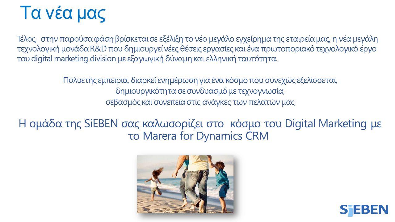 Τέλος, στην παρούσα φάση βρίσκεται σε εξέλιξη το νέο μεγάλο εγχείρημα της εταιρεία μας, η νέα μεγάλη τεχνολογική μονάδα R&D που δημιουργεί νέες θέσεις εργασίες και ένα πρωτοποριακό τεχνολογικό έργο του digital marketing division με εξαγωγική δύναμη και ελληνική ταυτότητα.