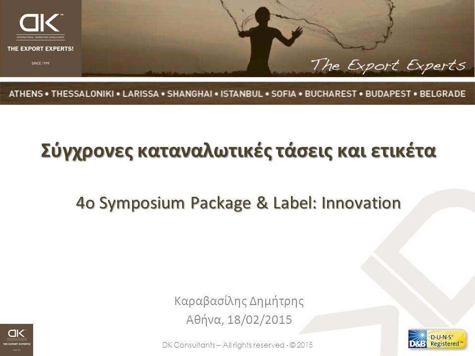 DK Consultants – All rights reserved - © 2015 Νέες νομοθετικές μεταρρυθμίσεις & Οδηγίες Από 13/12/2014 ισχύουν νέοι κανόνες στην Ευρωπαϊκή Ένωση για τις ετικέτες των τροφίμων :  Για τα προ-συσκευασμένα τρόφιμα προβλέπεται:  Βελτίωση της αναγνωσιμότητας (ελάχιστο μέγεθος γραμματοσειράς)των υποχρεωτικών διατροφικών πληροφοριών (ενέργεια, λιπαρά, κορεσμένα λιπαρά, υδατάνθρακες, σάκχαρα, πρωτεΐνες και αλάτι)  Σαφέστερη παρουσίαση των αλλεργιογόνων (έμφαση στην γραμματοσειρά, το στυλ ή το χρώμα του φόντου)  Λίστα των τεχνολογικά επεξεργασμένων νανοϋλικών στον κατάλογο των συστατικών  Αναγραφή πληροφοριών σχετικά με την φυτική προέλευση των εξευγενισμένων ελαίων και λιπών  Υποχρεωτική αναγραφή των πληροφοριών προέλευσης για το νωπό χοιρινό, πρόβιο και κατσικίσιο κρέας καθώς και για τα πουλερικά  Αναγραφή των χρησιμοποιηθέντων υποκατάστατων συστατικών στη συσκευασία  Αναγραφή πληροφοριών σχετικά με την προσθήκη νερού ή πρωτεϊνών για το κρέας και τα προϊόντα αλιείας, καθώς και της ένδειξης σχηματισμένο κρέας ή ψάρι (εφόσον αποτελούνται από συνδυασμό διαφορετικών κομματιών)  Σαφής ένδειξη για τα αποψυγμένα προϊόντα