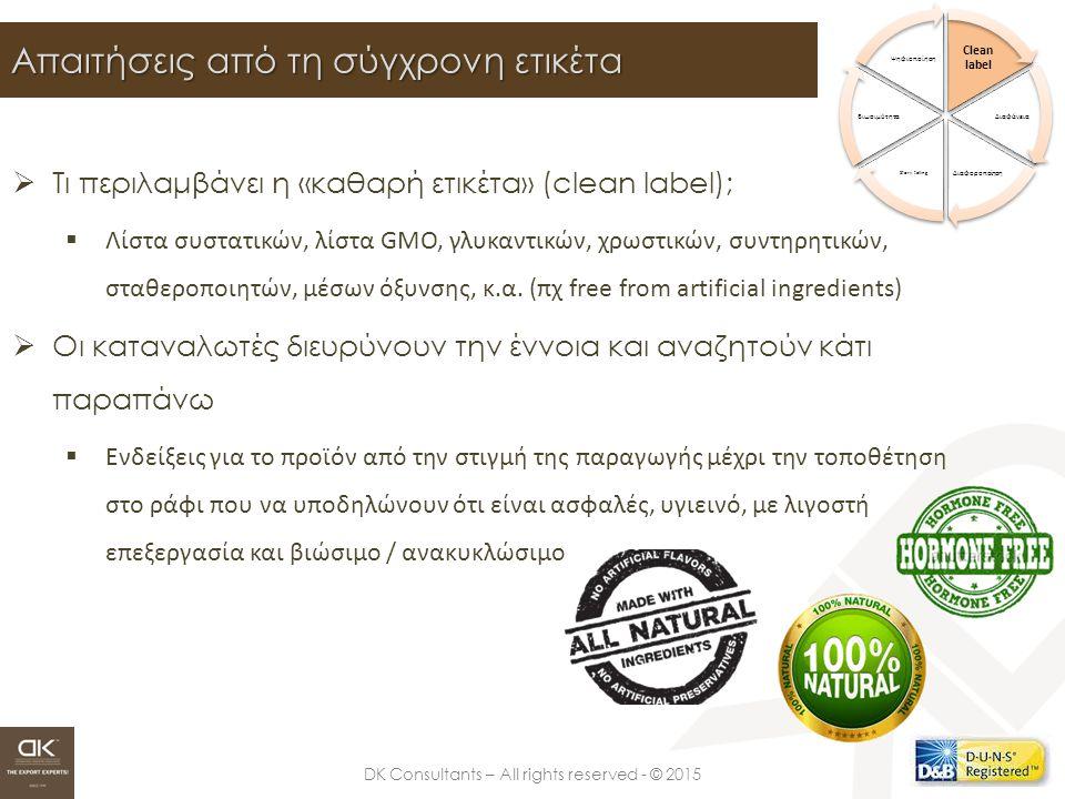 DK Consultants – All rights reserved - © 2015 Απαιτήσεις από τη σύγχρονη ετικέτα  Τι περιλαμβάνει η «καθαρή ετικέτα» (clean label);  Λίστα συστατικών, λίστα GMO, γλυκαντικών, χρωστικών, συντηρητικών, σταθεροποιητών, μέσων όξυνσης, κ.α.