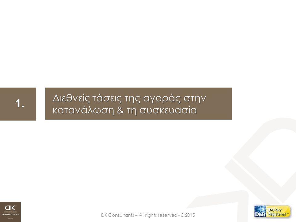 DK Consultants – All rights reserved - © 2015 Νέες νομοθετικές μεταρρυθμίσεις & Οδηγίες  Για τα μη προ-συσκευασμένα τρόφιμα καθώς και για αυτά που προ- συσκευάζονται σε εστιατόρια και καφετέριες, προβλέπεται η υποχρεωτική αναγραφή των αλλεργιογόνων ουσιών  Αναγραφή των υποχρεωτικών διατροφικών πληροφοριών όλων των τροφίμων στο πίσω μέρος της συσκευασίας και σε ποσότητα 100γρ.