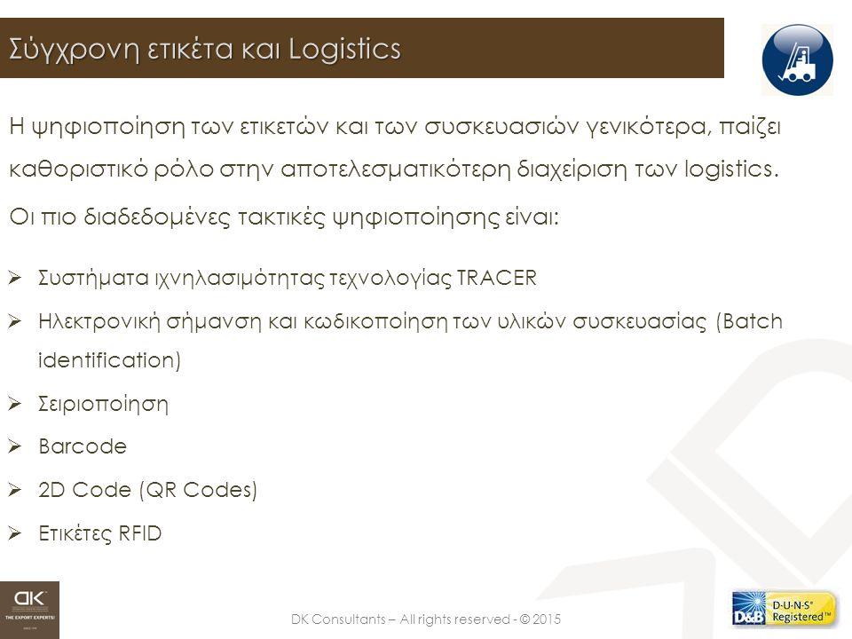 DK Consultants – All rights reserved - © 2015 Σύγχρονη ετικέτα και Logistics Η ψηφιοποίηση των ετικετών και των συσκευασιών γενικότερα, παίζει καθορισ