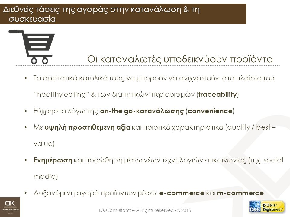DK Consultants – All rights reserved - © 2015 Σύγχρονη ετικέτα και logistics 5.5.
