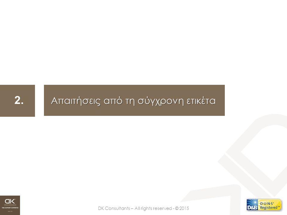 DK Consultants – All rights reserved - © 2015 Σχεδιασμός ετικέτας  Ο καταναλωτής ξοδεύει τα 2/3 του χρόνου του παρατηρώντας τις εικόνες και τα γραφικά μιας συσκευασίας  Ξοδεύει μόλις το 1/3 του χρόνου του στα αναγραφόμενα κείμενα  Ο μέσος χρόνος παρατήρησης μιας συσκευασίας δεν ξεπερνά το 8 – 10 δευτερόλεπτα  Ο συνδυασμός γραφικών – χρωμάτων – εικόνων – συμβόλων πρέπει να είναι προμελετημένος και αποτέλεσμα εμπεριστατωμένων καταναλωτικών ερευνών και ερευνών αγοράς, καθώς πολύ συχνά εσφαλμένοι συνδυασμοί γραφιστικών «παγιδεύουν» το ίδιο το προϊόν.