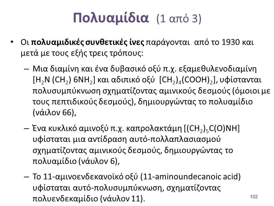 Πολυαμίδια (1 από 3) Οι πολυαμιδικές συνθετικές ίνες παράγονται από το 1930 και μετά με τους εξής τρεις τρόπους: – Μια διαμίνη και ένα δυβασικό οξύ π.