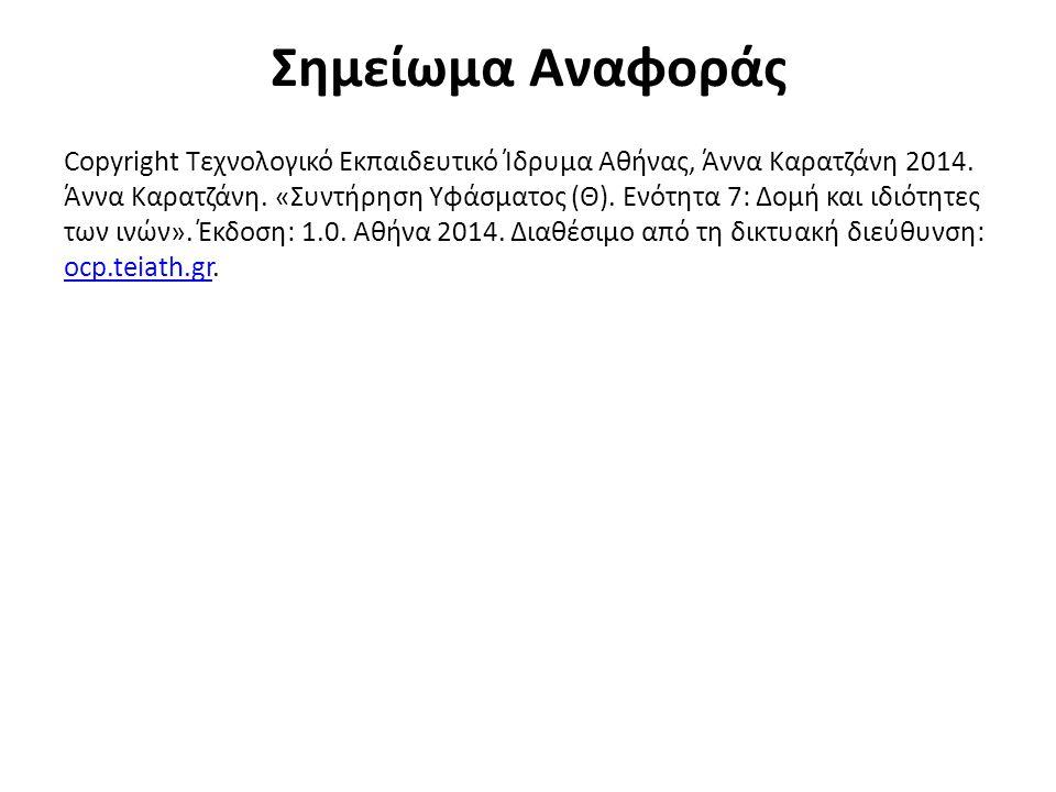 Σημείωμα Αναφοράς Copyright Τεχνολογικό Εκπαιδευτικό Ίδρυμα Αθήνας, Άννα Καρατζάνη 2014. Άννα Καρατζάνη. «Συντήρηση Υφάσματος (Θ). Ενότητα 7: Δομή και