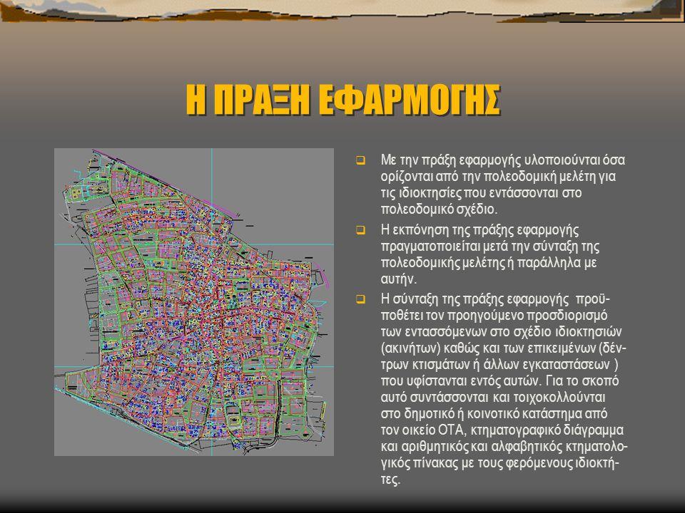Η ΠΡΑΞΗ ΕΦΑΡΜΟΓΗΣ  Με την πράξη εφαρμογής υλοποιούνται όσα ορίζονται από την πολεοδομική μελέτη για τις ιδιοκτησίες που εντάσσονται στο πολεοδομικό σ