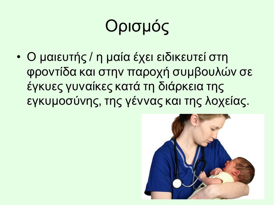 Περιγραφή: Δίνει συμβουλές στην έγκυο προκειμένου η εγκυμοσύνη της να μην έχει επιπλοκές, Προετοιμάζει τη μέλλουσα μητέρα για την εμπειρία του τοκετού (την ενημερώνει για τη διαδικασία του τοκετού και τη συμβολή αυτής στην ομαλή του εξέλιξη), Ενημερώνει το μαιευτήρα γυναικολόγο για πιθανές επιπλοκές του τοκετού και βοηθάει να ολοκληρωθεί ομαλά παρέχοντας και τις πρώτες φροντίδες στο νεογέννητο.