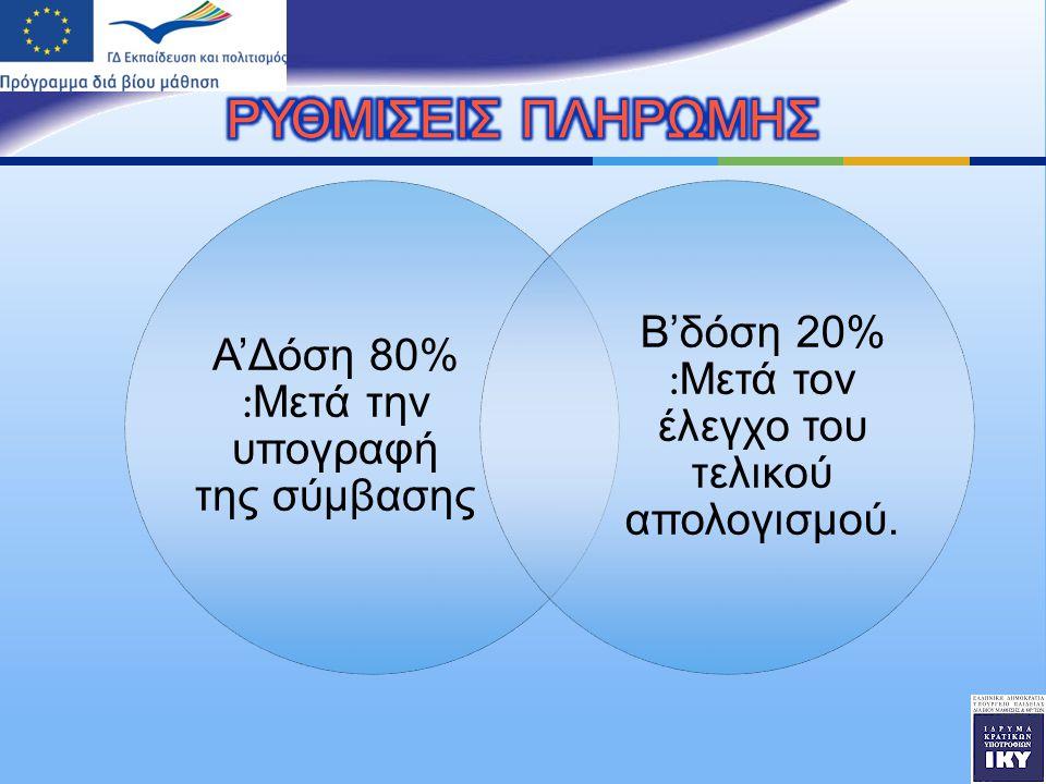 Α ' Δόση 80% : Μετά την υ π ογραφή της σύμβασης Β ' δόση 20% : Μετά τον έλεγχο του τελικού α π ολογισμού.