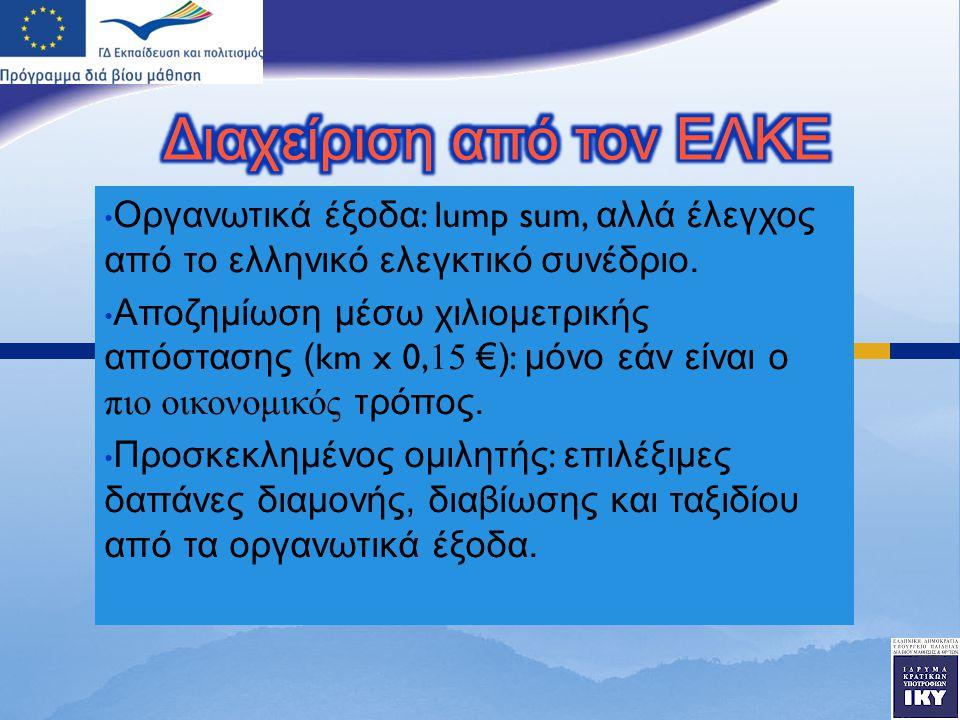 Οργανωτικά έξοδα : lump sum, αλλά έλεγχος από το ελληνικό ελεγκτικό συνέδριο.