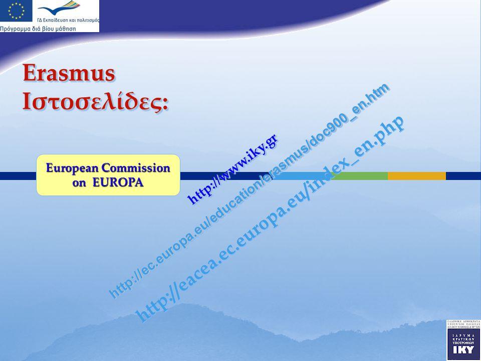 Erasmus Ιστοσελίδες: http://www.iky.grhttp://ec.europa.eu/education/erasmus/doc900_en.htm http://eacea.ec.europa.eu/index_en.phphttp://www.iky.grhttp://ec.europa.eu/education/erasmus/doc900_en.htm European Commission on EUROPA