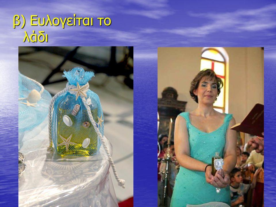 Β. Η καθαυτό τελετή του Βαπτίσματος: α) Αγιάζεται το νερό (= σύμβολο καθαρισμού, ζωτικότητας).