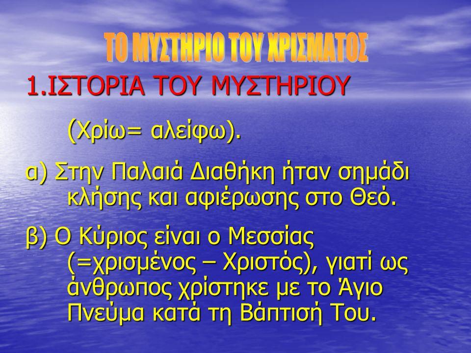 3. ΘΕΟΛΟΓΙΑ ΤΟΥ ΒΑΠΤΙΣΜΑΤΟΣ Ο νεοφώτιστος: α) Γίνεται μέλος του Σώματος του Χριστού (Εκκλησίας). β) απαλλάσσεται από το προπατορικό και κάθε προσωπικό