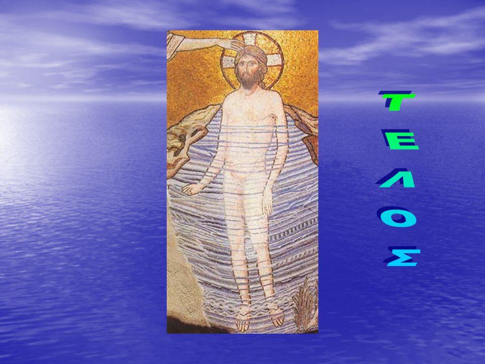 7. Με το μυστήριο του Βαπτίσματος ο άνθρωπος: α) Προσφέρει την πρώτη του θυσία στο Θεό. Προσφέρει την πρώτη του θυσία στο Θεό.Προσφέρει την πρώτη του