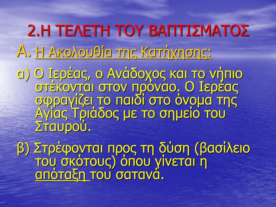 γ) Στην Καινή Διαθήκη οι απόστολοι έθεταν τα χέρια τους στους βαπτιζόμενους και χορηγούσαν το Άγιο Πνεύμα.