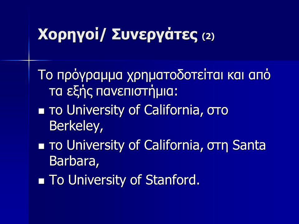 Χορηγοί/ Συνεργάτες (2) Το πρόγραμμα χρηματοδοτείται και από τα εξής πανεπιστήμια: το University of California, στο Berkeley, το University of California, στο Berkeley, το University of California, στη Santa Barbara, το University of California, στη Santa Barbara, Το University of Stanford.