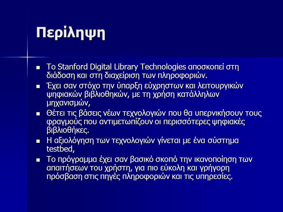 Περίληψη Το Stanford Digital Library Technologies αποσκοπεί στη διάδοση και στη διαχείριση των πληροφοριών.