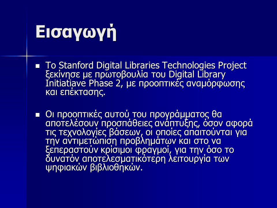 Εισαγωγή Το Stanford Digital Libraries Technologies Project ξεκίνησε με πρωτοβουλία του Digital Library Initiatiave Phase 2, με προοπτικές αναμόρφωσης και επέκτασης.