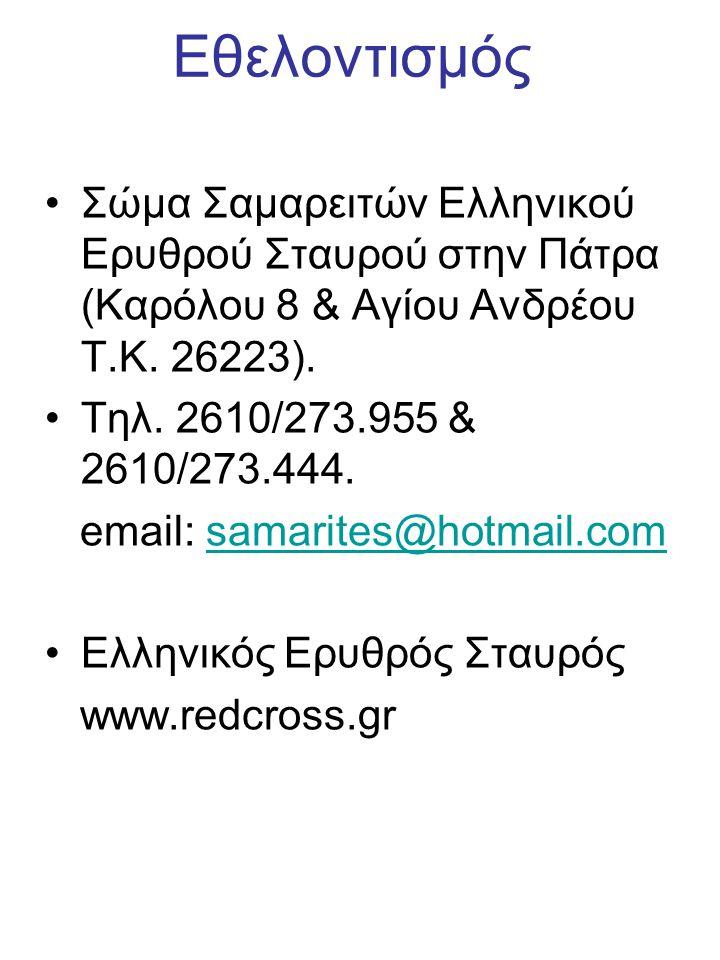 Εθελοντισμός Σώμα Σαμαρειτών Ελληνικού Ερυθρού Σταυρού στην Πάτρα (Καρόλου 8 & Αγίου Ανδρέου Τ.Κ. 26223). Τηλ. 2610/273.955 & 2610/273.444. email: sam
