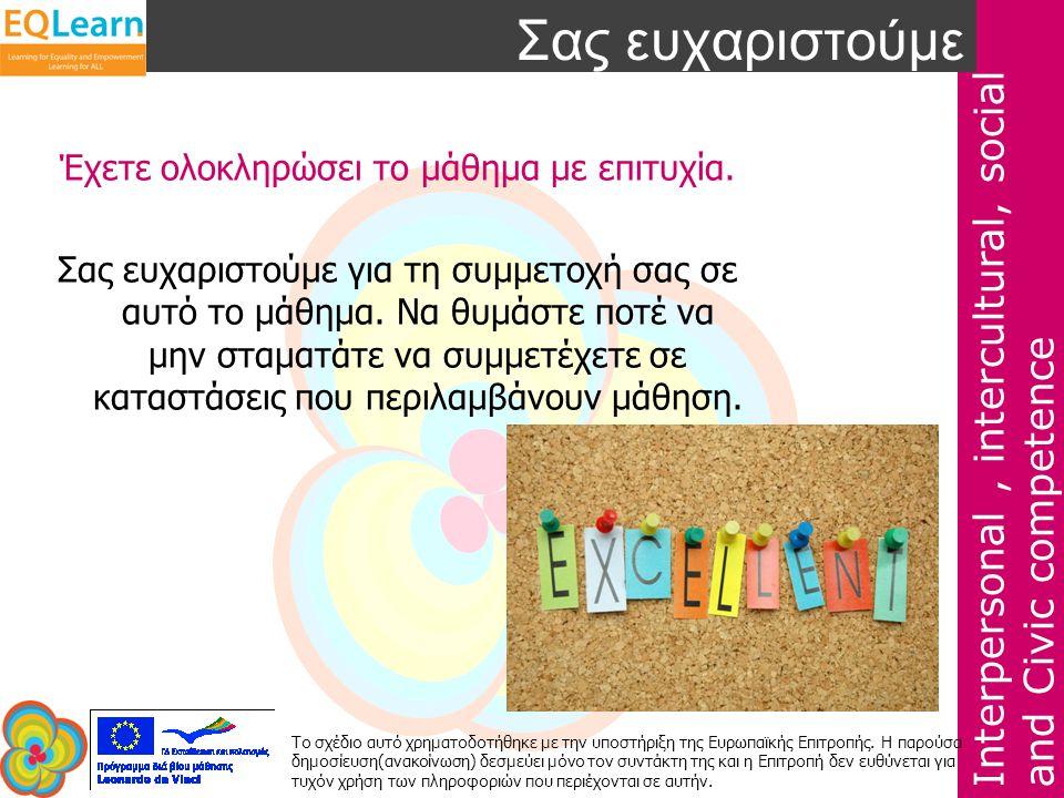 Interpersonal, intercultural, social and Civic competence Το σχέδιο αυτό χρηματοδοτήθηκε με την υποστήριξη της Ευρωπαϊκής Επιτροπής. Η παρούσα δημοσίε