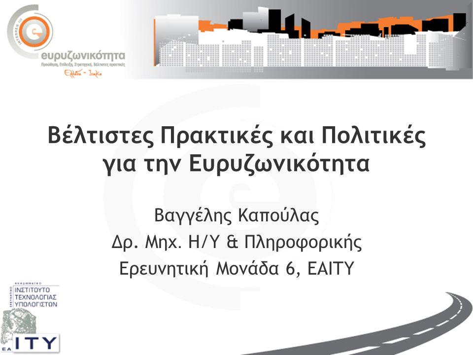 2 Δομή παρουσίασης  Βέλτιστες πρακτικές – παράγοντες και δείκτες  Βέλτιστες πρακτικές στην ανάπτυξη δικτύων οπτικών ινών και ασύρματων ευρυζωνικών δικτύων  Στρατηγικές και Πολιτικές για την ανάπτυξη της Ευρυζωνικότητας  Η Ευρυζωνικότητα στον κόσμο και την Ευρωπαϊκή Ένωση  Προτάσεις / Όραμα