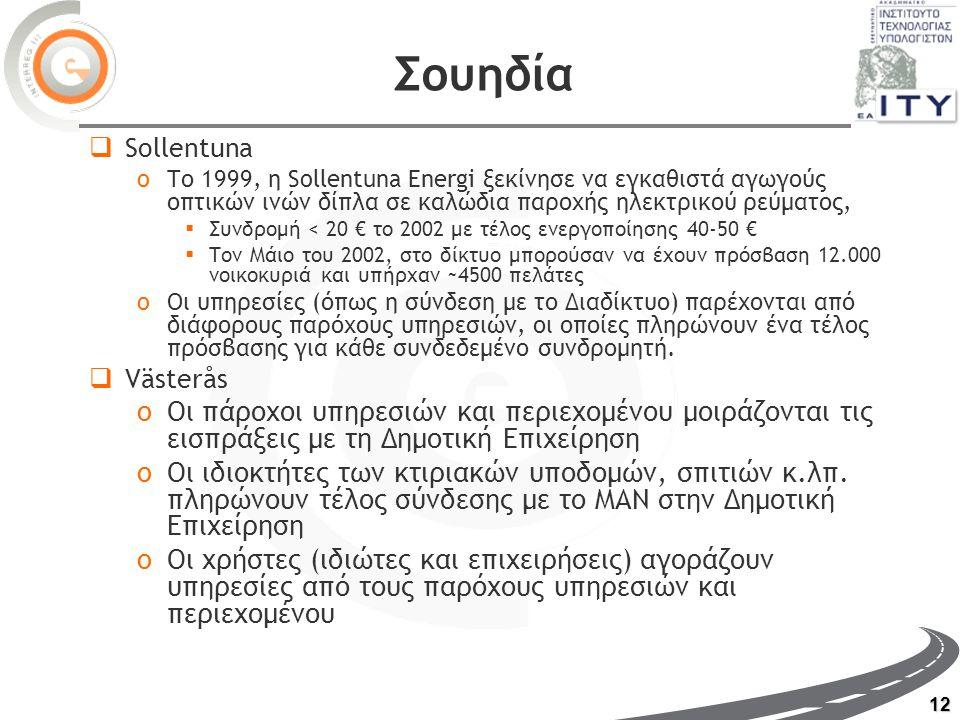 12 Σουηδία  Sollentuna oΤο 1999, η Sollentuna Energi ξεκίνησε να εγκαθιστά αγωγούς οπτικών ινών δίπλα σε καλώδια παροχής ηλεκτρικού ρεύματος,  Συνδρομή < 20 € το 2002 με τέλος ενεργοποίησης 40-50 €  Τον Μάιο του 2002, στο δίκτυο μπορούσαν να έχουν πρόσβαση 12.000 νοικοκυριά και υπήρχαν ~4500 πελάτες oΟι υπηρεσίες (όπως η σύνδεση με το Διαδίκτυο) παρέχονται από διάφορους παρόχους υπηρεσιών, οι οποίες πληρώνουν ένα τέλος πρόσβασης για κάθε συνδεδεμένο συνδρομητή.