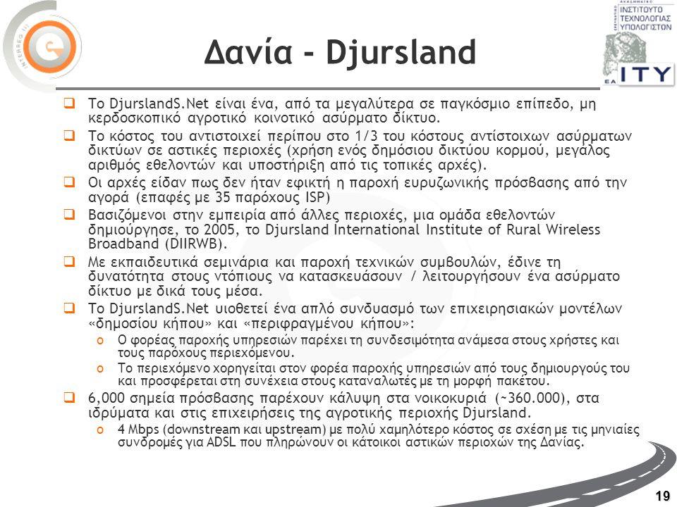 19 Δανία - Djursland  Το DjurslandS.Net είναι ένα, από τα μεγαλύτερα σε παγκόσμιο επίπεδο, μη κερδοσκοπικό αγροτικό κοινοτικό ασύρματο δίκτυο.