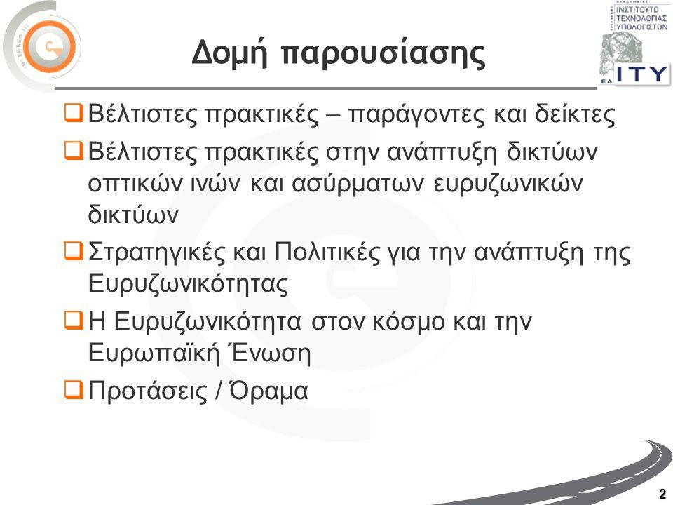 43 Η Ευρυζωνικότητα ως Δημόσιο Αγαθό  Η Ευρυζωνικότητα υποδομή του 21ου αιώνα.