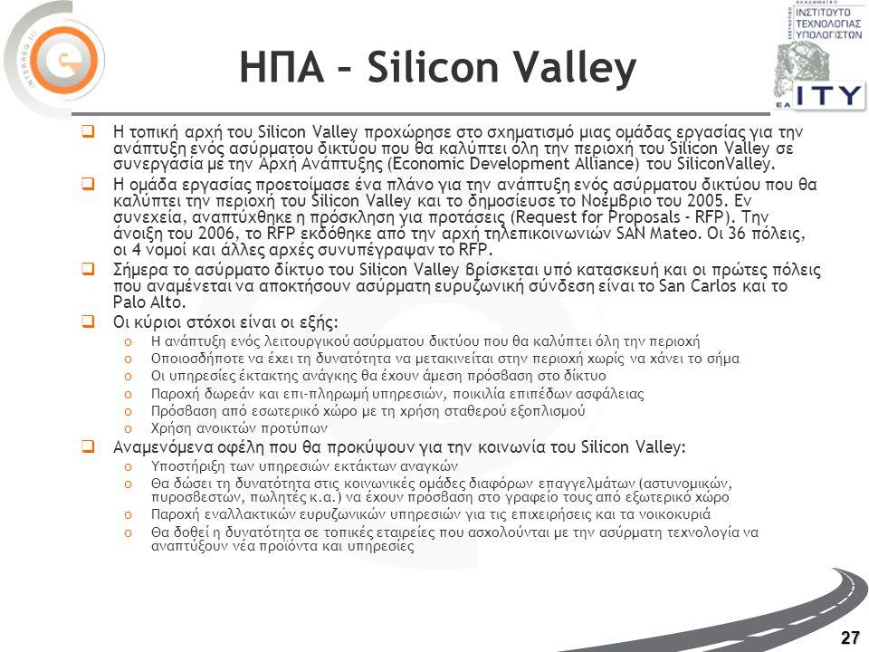 27 ΗΠΑ – Silicon Valley  Η τοπική αρχή του Silicon Valley προχώρησε στο σχηματισμό μιας ομάδας εργασίας για την ανάπτυξη ενός ασύρματου δικτύου που θα καλύπτει όλη την περιοχή του Silicon Valley σε συνεργασία με την Αρχή Ανάπτυξης (Economic Development Alliance) του SiliconValley.