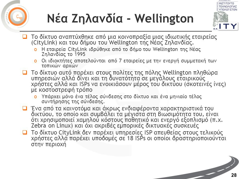 28 Νέα Ζηλανδία - Wellington  Το δίκτυο αναπτύχθηκε από μια κοινοπραξία μιας ιδιωτικής εταιρείας (CityLink) και του δήμου του Wellington της Νέας Ζηλανδίας.