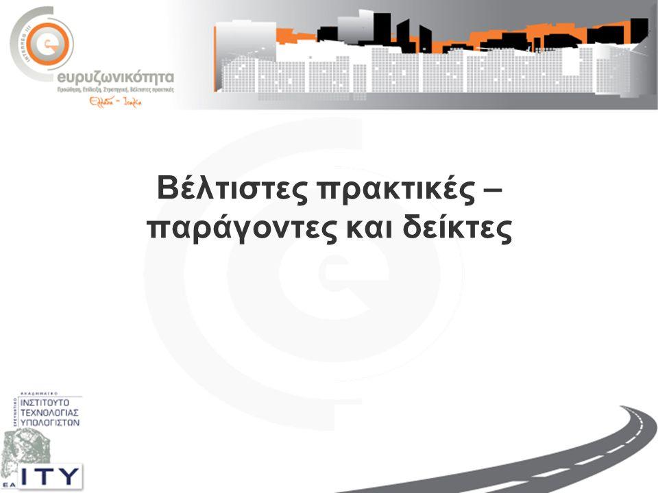 4 Βέλτιστες Πρακτικές  Με τον όρο βέλτιστες πρακτικές θεωρούνται oοι ενέργειες, oοι στρατηγικές, oοι πρακτικές και oοι νόμοι που έχουν εφαρμόσει διάφορες χώρες, πόλεις ή κοινότητες για την ανάπτυξη και την διάχυση της ευρυζωνικότητας, με θετικά αποτελέσματα