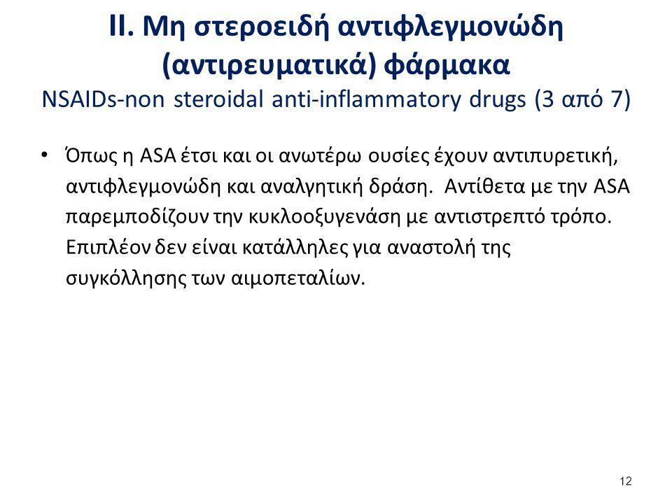 ΙΙ. Μη στεροειδή αντιφλεγμονώδη (αντιρευματικά) φάρμακα NSAIDs-non steroidal anti-inflammatory drugs (3 από 7) Όπως η ASA έτσι και οι ανωτέρω ουσίες έ